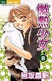 微熱少女(8) (フラワーコミックス)
