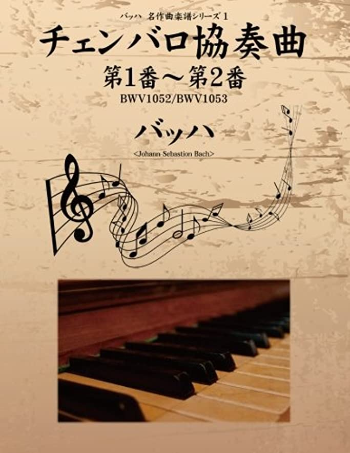 箱ノミネート大佐バッハ 名作曲楽譜シリーズ1 チェンバロ協奏曲 第1番~第2番 BWV1052/BWV1053(ゴマブックス)
