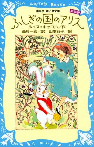 ふしぎの国のアリス (新装版) (講談社青い鳥文庫)の詳細を見る