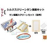 【お得なセット】個人用スクリーンキットサン描画セット+サン描画スクリーンセット(倍判)セット