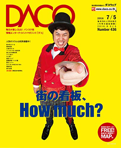 How Much Is That Advertisement DACO issue 436 (Japanese Edition)
