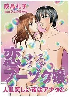 恋するフーゾク嬢 人肌恋しい夜はアナタと (☆鮫島礼子・夜の蝶)