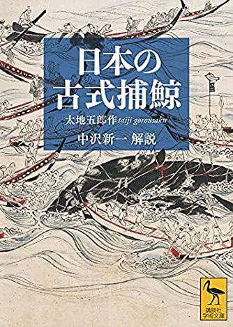 日本の古式捕鯨 (講談社学術文庫)