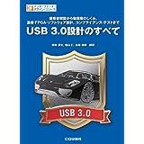 USB 3.0設計のすべて: 規格書解説から物理層のしくみ,基板・FPGA・ソフトウェア設計,コンプライアンス・テストまで (インターフェース・デザイン・シリーズ)