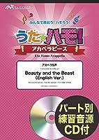 うたハモ!アカペラピース アカペラ5声 Beauty and the Beast(English Ver.) 参考音源CD付 / ウィンズスコア