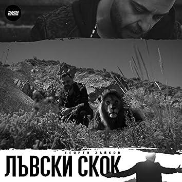 Георги Зайков - Лъвски Скок