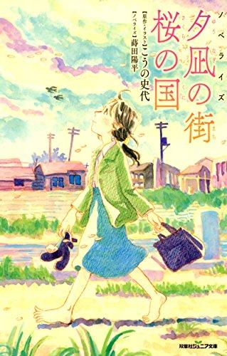 ノベライズ 夕凪の街 桜の国 (双葉社ジュニア文庫)の詳細を見る