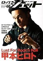 ROCK JET (ロックジェット) VOL.46 (シンコー・ミュージックMOOK)