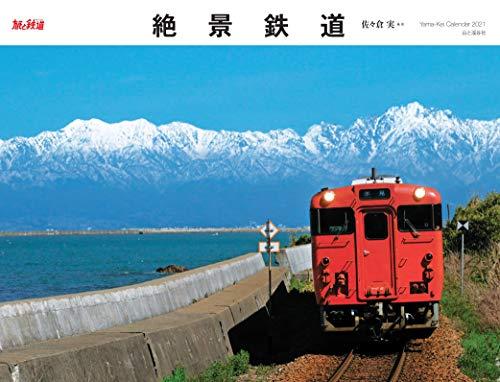 カレンダー2021 絶景鉄道(月めくり・壁掛け) (ヤマケイカレンダー2021)の詳細を見る