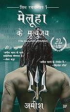amish tripathi hindi