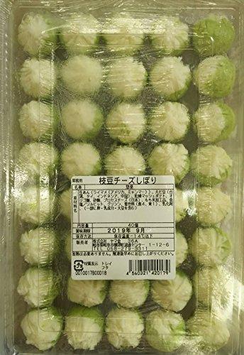 前菜 冷凍 枝豆チーズ しぼり 40個 解凍後そのままお召し上がり頂けます。 栗きんとん