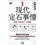 囲碁・現代定石事情 (囲碁人ブックス)