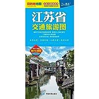 分省交通旅游系列·江苏省交通旅游图