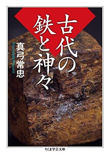 古代の鉄と神々 (ちくま学芸文庫)の詳細を見る