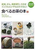 食べるお茶の本〈2〉 (美容と健康、お取り寄せ!シリーズ)