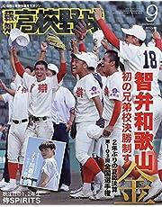 報知高校野球 2021年 09 月号 [雑誌]