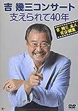 吉幾三コンサート 支えられて40年[DVD]