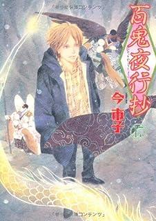 百鬼夜行抄(17) (眠れぬ夜の奇妙な話コミックス)