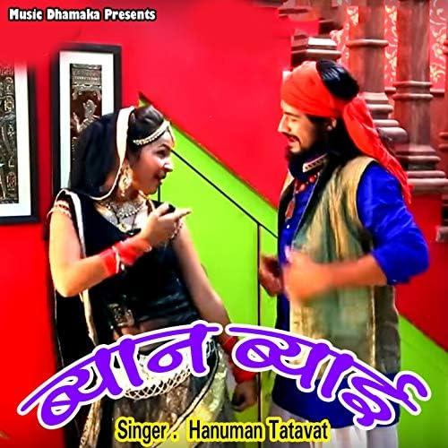 Hanuman Tatwat