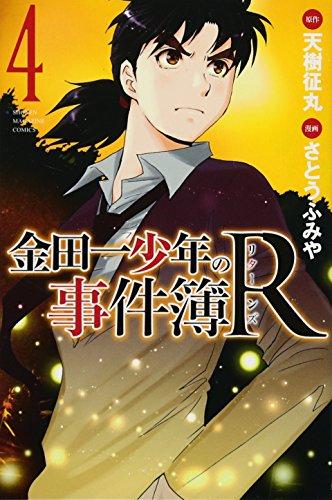 金田一少年の事件簿R(4) (講談社コミックス)の詳細を見る