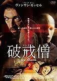 マンク 破戒僧 [DVD] image