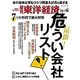 週刊東洋経済 2019年12/14号 [雑誌]