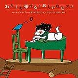 わたしも弾ける!おしゃれピアノ レット・イット・ゴー~ありのままで~/ともだちになるために