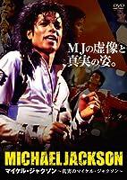 マイケル・ジャクソン~真実のマイケル・ジャクソン [DVD]