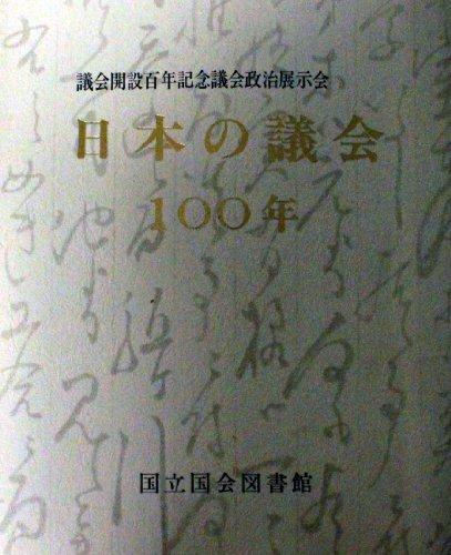 日本の議会100年―議会開設百年記念議会政治展示会目録