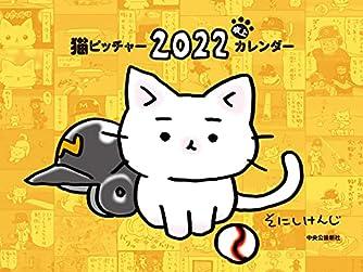 猫ピッチャー 2022 卓上カレンダー (開発品)