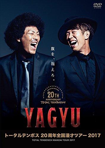 トータルテンボス 20周年全国漫才ツアー2017 「YAGYU」 [DVD]