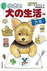 小さい 犬の生活〈大全〉 Kindle版