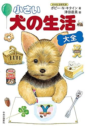 小さい 犬の生活〈大全〉