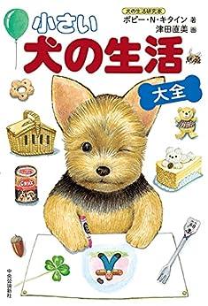 [津田直美]の小さい 犬の生活〈大全〉