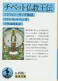チベット仏教王伝――ソンツェン・ガンポ物語 (岩波文庫)