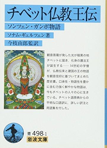 チベット仏教王伝――ソンツェン・ガンポ物語 (岩波文庫)の詳細を見る
