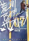 荒川アンダー ザ ブリッジ 7 (ヤングガンガンコミックス)