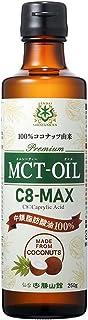 仙台勝山館MCTオイルC8-MAX 250g <ココナッツベース・中鎖脂肪酸100%>