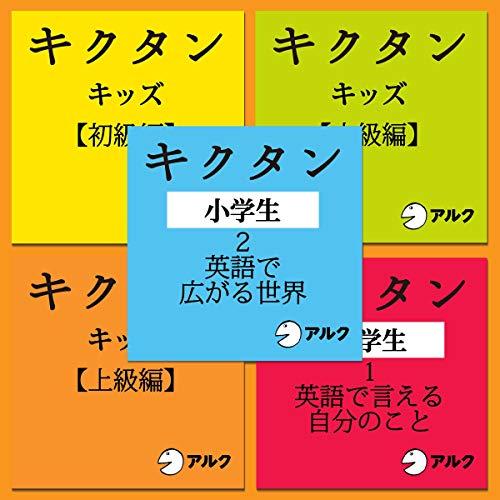 『キクタンキッズ・小学生 5本セット』のカバーアート
