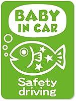 imoninn BABY in car ステッカー 【マグネットタイプ】 No.51 サカナさん (黄緑色)
