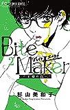 Bite Maker ~王様のΩ~ (2) (フラワーコミックス)