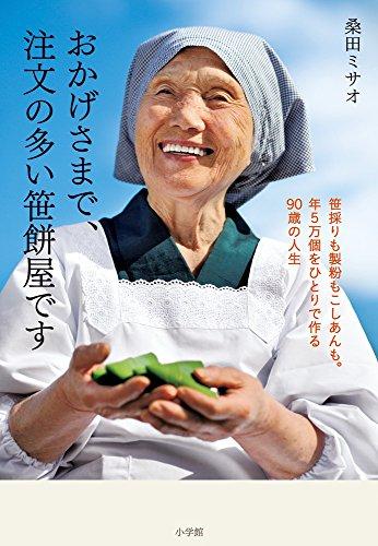 おかげさまで、注文の多い笹餅屋です: 笹採りも製粉もこしあんも。年5万個をひとりで作る90歳の人生