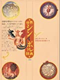 世界シンボル辞典