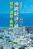 沖縄経済の構造 (現状・課題・挑戦)