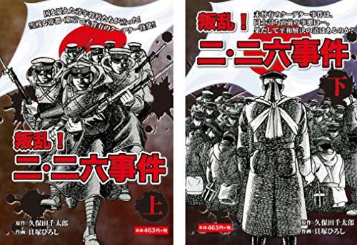 【Amazon.co.jp 限定】叛乱!  二・二六事件 全2巻 完結セット