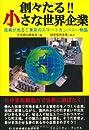 創々たる!!小さな世界企業―技術が光る!東京のスマートカンパニー物語