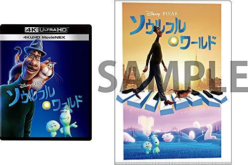 【Amazon.co.jp限定】ソウルフル・ワールド 4K UHD MovieNEX [4K ULTRA HD+ブルーレイ+デジタルコピー+MovieNEXワールド](オリジナルWポケットクリアファイル&メーカー特典:オリジナル・エコバッグ付き) [Blu-ray]