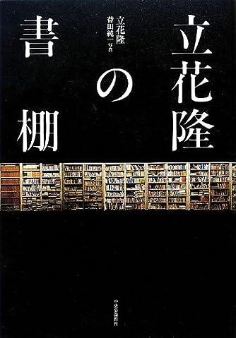 立花隆の書棚