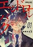 エンドロールバック 1 (ガンガンコミックス UP!)