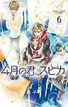 4月の君、スピカ。 (6) (少コミフラワーコミックス)